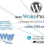 Курс по WordPress от доставчик на обучение по схема Ваучери за заети лица 2017