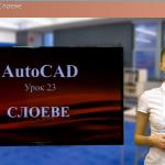 Дистанционен курс по AutoCAD