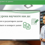 Дистанционен курс за работа с MS Excel