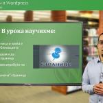 Дистанционен кур за работа с WordPress